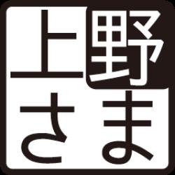 上野上さま